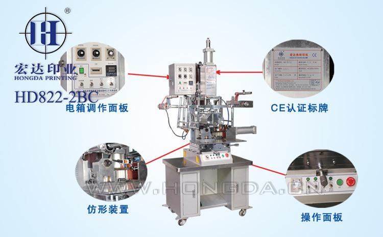 宏达平压热转印机器机型