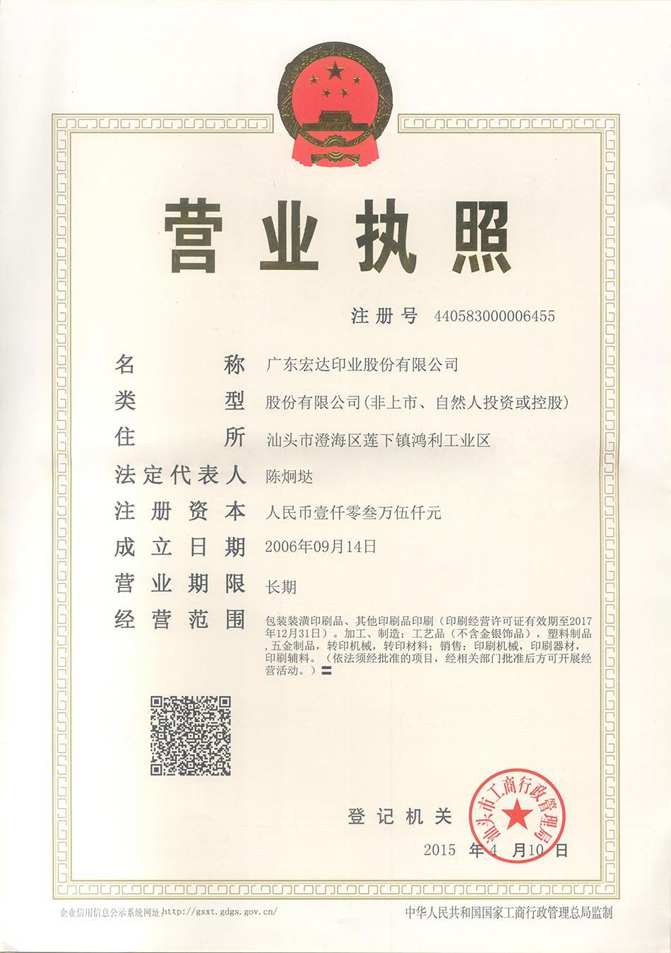 广东宏达印业股份有限公司营业执照