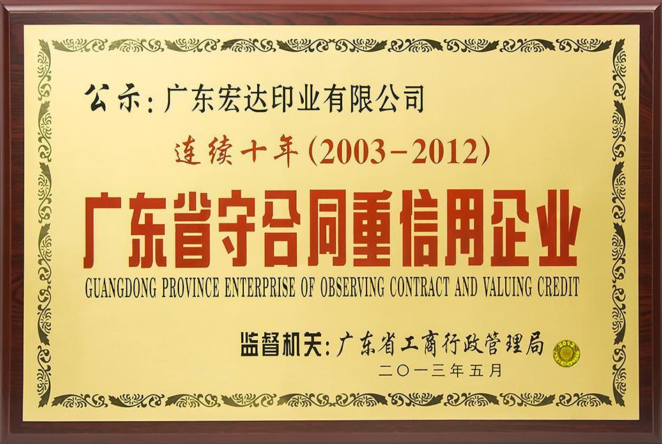 连续十年广东省守合同重信用企业