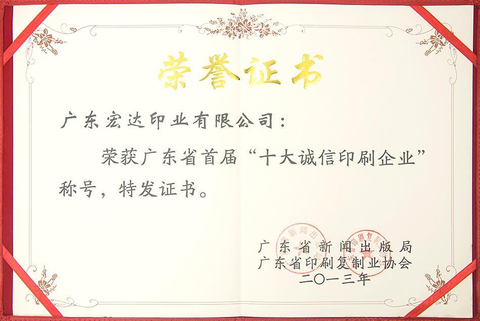 十大诚信印刷企业荣誉证书