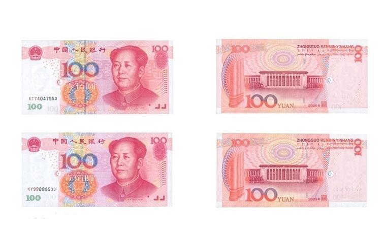 人民币中的微缩印刷防伪技术