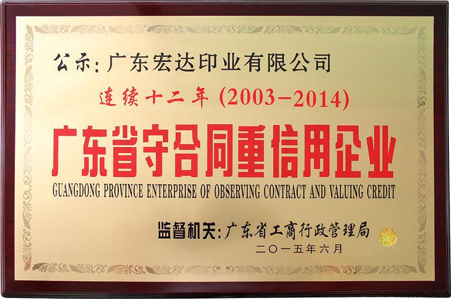 连续第十二年广东省守合同重信用企业牌匾