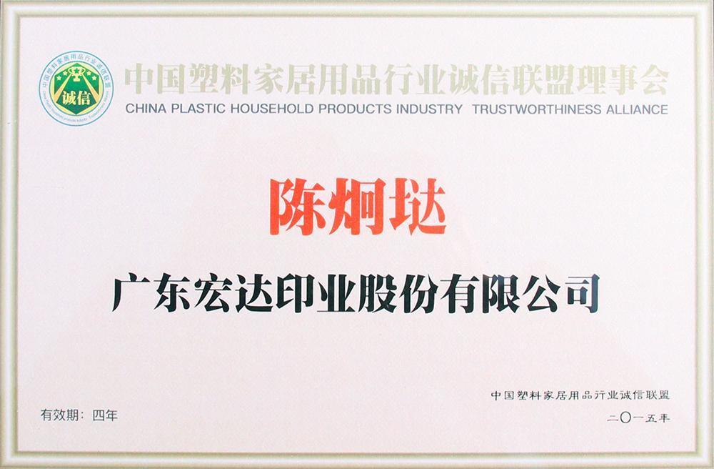 中国塑料家具用品行业诚信联盟理事会